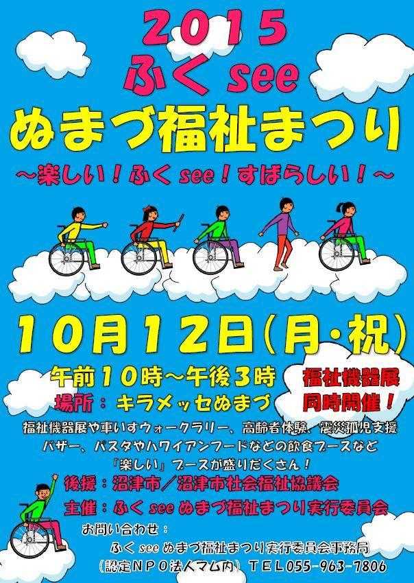 fukusee2015